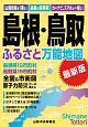 島根・鳥取ふるさと万能地図<最新版>