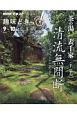 NHK趣味どきっ! 茶の湯 表千家 清流無間断 わび茶のこころと伝統を受け継ぐ