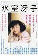 氷室冴子 没後10年記念特集 私たちが愛した永遠の青春小説作