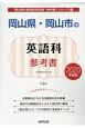 岡山県・岡山市の英語科 参考書 2020 岡山県の教員採用試験「参考書」シリーズ6