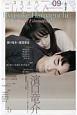 ユリイカ 詩と批評 2018.9 総特集:濱口竜介-『PASSION』『ハッピーアワー』『寝ても覚めても』・・・映画監督という営為-