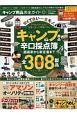 キャンプ用品完全ガイド 完全ガイドシリーズ222