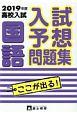 高校入試 入試予想問題集 国語 2019