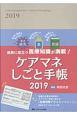 ケアマネしごと手帳 2019 連携に役立つ医療知識が満載!