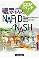 ここがポイント!糖尿病とNAFLD/NASH