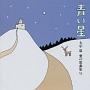 大中恩 愛の歌曲集 「青い星」 6