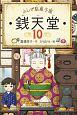 ふしぎ駄菓子屋 銭天堂 (10)