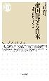 帝国化する日本 明治の教育スキャンダル