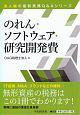 のれん・ソフトウェア・研究開発費 法人税の最新実務Q&Aシリーズ
