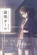 論理ガール〜Lonely Girl〜