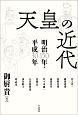 天皇の近代 明治150年・平成30年