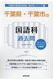 千葉県・千葉市の国語科 過去問 2020 千葉県の教員採用試験「過去問」シリーズ3