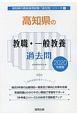 高知県の教職・一般教養 過去問 2020 高知県の教員採用試験「過去問」シリーズ1