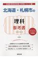 北海道・札幌市の理科 参考書 2020 北海道の教員採用試験「参考書」シリーズ8