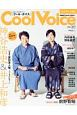 Cool Voice PASH! Special Edition PASH!が作る声優マガジン(27)