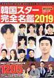 韓国スター完全名鑑 2019