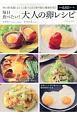 毎日食べたい!大人の卵レシピ
