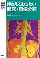 押さえておきたい臨床・画像分類 画像診断増刊号 38-11