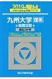 九州大学 理系 前期日程 駿台大学入試完全対策シリーズ 2019
