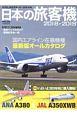 日本の旅客機 国内エアライン在籍機種最新版オールカタログ 2018-2019