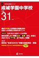 成城学園中学校 平成31年 中学別入試問題シリーズL5