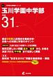 玉川学園中学部 平成31年 中学別入試問題シリーズN17