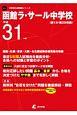 函館ラ・サール中学校 平成31年 中学別入試問題シリーズX1