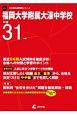 福岡大学附属大濠中学校 平成31年 中学別入試問題シリーズY5