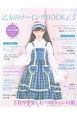乙女のソーイングBOOK (13)