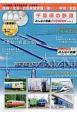 千葉県の鉄道 みんなの鉄道DVDBOOKシリーズ