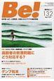 季刊 Be! 依存症・AC・人間関係・・・回復とセルフケアの最新(132)