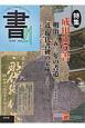 書21 特集:成田山の書 ジャンルを超えて21世紀の書の文化を考える(64)
