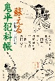 蘇える鬼平犯科帳 池波正太郎と七人の作家