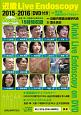 近畿 Live Endoscopy 2015-2016 DVD付き