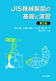 JIS 機械製図の基礎と演習<第5版>