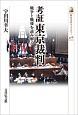 考証 東京裁判 戦争と戦後を読み解く