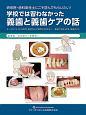 研修医・歯科衛生士にこそ読んでもらいたい! 学校では習わなかった義歯と義歯ケアの話 オーラルフレイルの時代:患者さんに説明できますか?