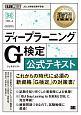 深層学習教科書 ディープラーニング G-ジェネラリスト-検定 公式テキスト