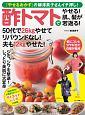 酢トマトでやせる! 肌、髪が若返る! 「やせるおかず」の柳澤英子さんイチ押し!
