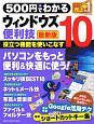 500円でわかる ウィンドウズ10便利技<最新版>