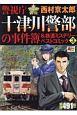 警視庁十津川警部の事件簿&鉄道ミステリーベストコミック (3)