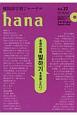hana 韓国語学習ジャーナル(27)