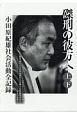 磔刑の彼方へ(上)(下) 小田原紀雄社会活動全記録