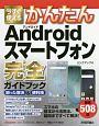 今すぐ使えるかんたん Androidスマートフォン完全ガイドブック 困った解決&便利技