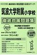 筑波大学附属小学校 徹底対策問題集 2019 <首都圏版>28