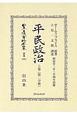 日本立法資料全集 別巻 平民政治(上) 第二分冊 (1201)