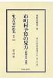 日本立法資料全集 別巻 市町村予算の見方<再販> 昭和5年 地方自治法研究復刊大系253 (1063)