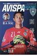 AVISPA MAGAZINE アビスパ福岡オフィシャルマガジン(14)