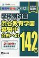 中学入試 算数 学校別対策 渋谷教育学園幕張中合格への142題 難関中合格シリーズ