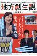 地方創生観<東海版> (5)